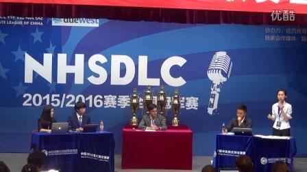 2016NHSDLC全国冠军赛决赛