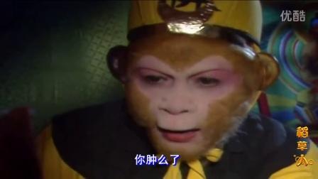 恶搞配音 西游逆天大结局(上)