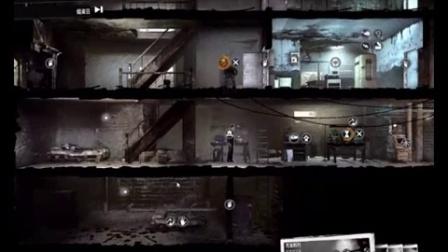 《这是我的战争》战争孤儿DLC流程13-15天