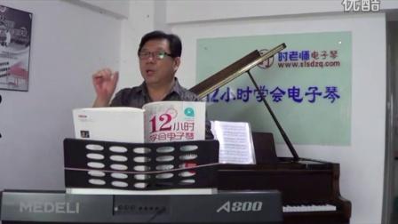 时老师十二小时学会电子琴 初级班第一课