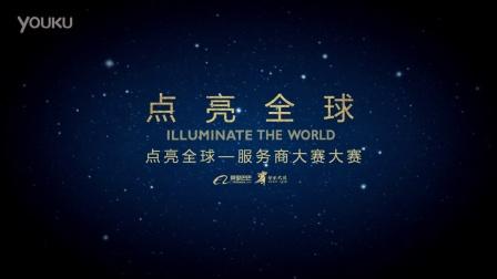 阿里巴巴华东首届——点亮全球服务商大赛