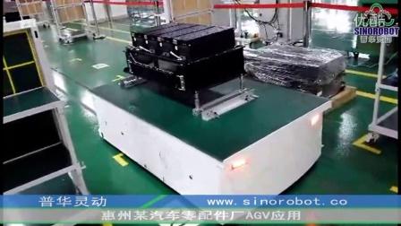 普华灵动AGV在惠州某汽车零配件厂AGV应用