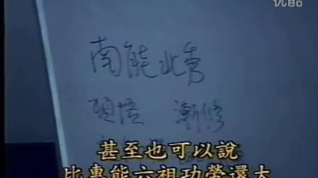 南怀瑾先生—南禅七日-19