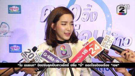 Mo-Monchanok中国后援会 Mo 8月10日 活动受访节目 CH2