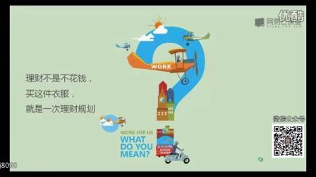 理财小知识(1)理财是什么