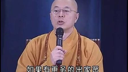海涛法师《居家修持法》_标清.flv