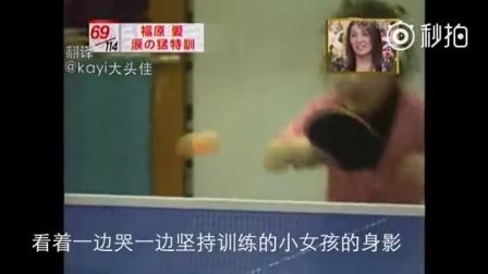 3岁的福原爱萌哭了!边哭边打球的样子太招人疼了——四联教育网络培训课堂