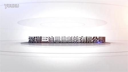 深圳三迪思维科技有限公司品牌宣传片