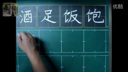假期硬笔书法课堂36-酒足饭饱