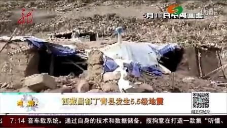 20160513-昌都丁青县发生5.5级地震