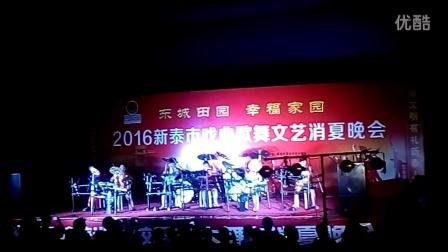 2016年滨湖广场消夏晚会架子鼓表扬