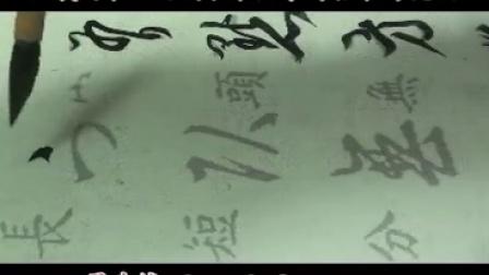 王羲之书诀百韵歌书法摹写帖书写视频