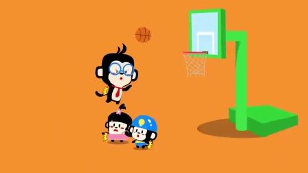 【猴子家族—巴西游记】篮球