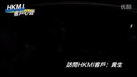 【HKMI 香港驗車】停一停 諗一諗 先驗車 後成交