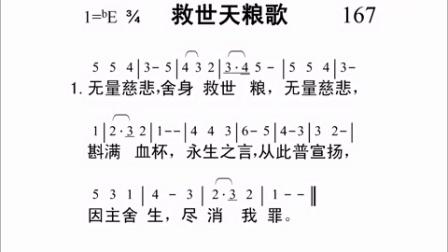 167救世天粮歌(简谱版)新编赞美诗400首+短歌42首