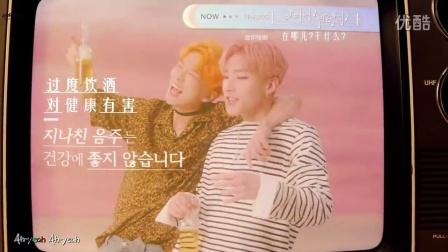 【YGCN中字】That's My Jam MV