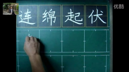 假期硬笔书法课堂37—连绵起伏