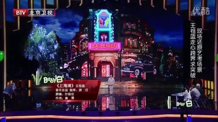 【F时代】跨界歌王-王祖蓝--《上海滩》