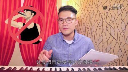 唱歌技巧和发声方法全套教程2016(7)嘴型越夸张越好