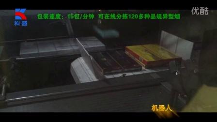 西安烟草现场会--异型烟包装机