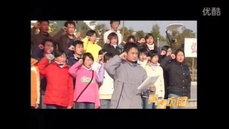 【青春中国】第二集 人生洗礼