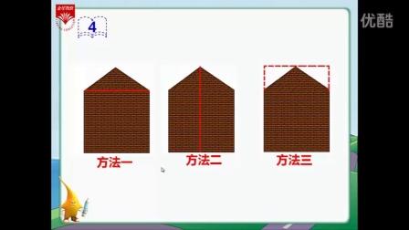 组合图形的面积微课张瑞莲