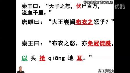 高工讲语文 初三(九年级)语文上册第六单元 22 唐雎不辱使命 (刘向)