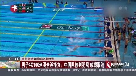 里约奥运会游泳比赛收官:男子4×100米混合泳接力——中国队被判犯规  成绩取消  东方新闻 160814
