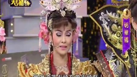 華視天王豬哥秀-明華園 (四兩皇后、散戲)