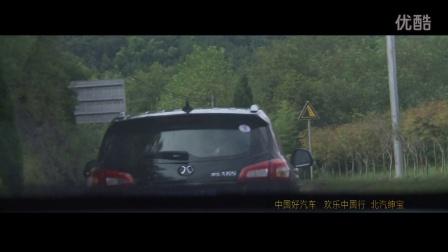 中国好汽车  欢乐中国行  北汽绅宝HD