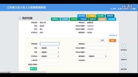 江苏省卫生计生人力资源管理系统_个人操作培训视频
