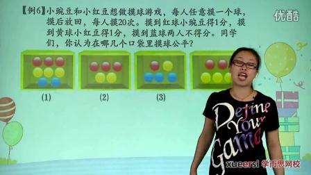 (3)4数上 统计与可能性例5-例6+你开心了吗?