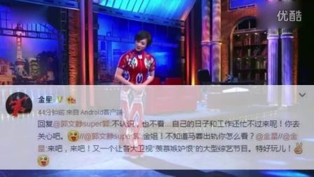 """金星关于王宝强""""离婚门""""事件首表态,金姐为什么要这样说?"""