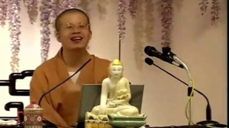 《佛教情绪管理》圣凯法师 宣讲(第9讲)
