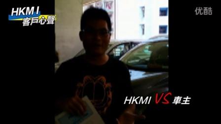 【HKMI 香港驗車】自己車都要驗