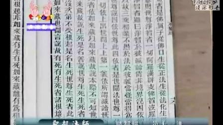《胜鬘经》圣凯法师 宣讲(第11讲)