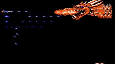 《月影解说》FC沙罗曼蛇30命版一命速通