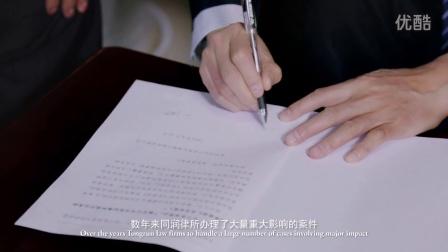 云南同润律师事务所形象宣传片