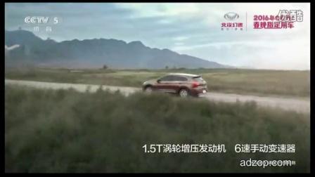 北汽幻速S6汽车高清广告