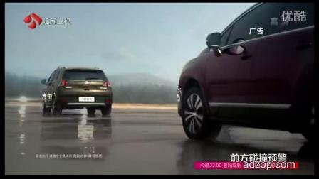全新东风标致3008汽车高清广告