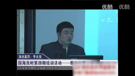 六届期货实盘冠军李永强讲座:我的交易人生期货实战培训13587618716