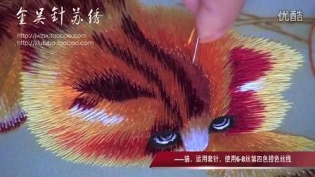 金吴针苏绣1对1教学【猫】68351教程~1
