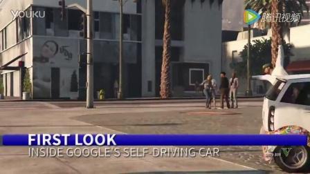 太暴力了!《GTA5》惊现谷歌无人汽车:撞飞行人