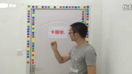 卡易学贴片 求成年人的拼音的学习方法