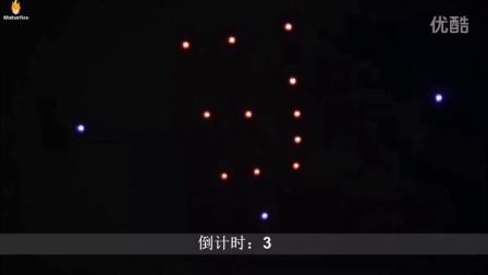 创客火D1亚洲杯无人机编队表演精彩回放