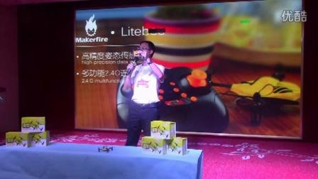 创客火新品Litebee7月份线上发布会
