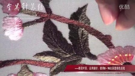 金吴针苏绣1对1教学【鸳鸯】80026教程~1