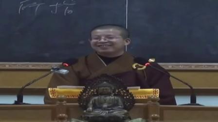 《百法明门论》圣凯法师 宣讲(第9讲)