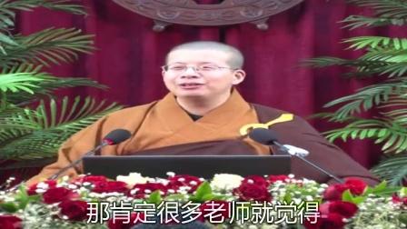 2013新春开示《佛教信仰的特质与意义》圣凯法师 宣讲