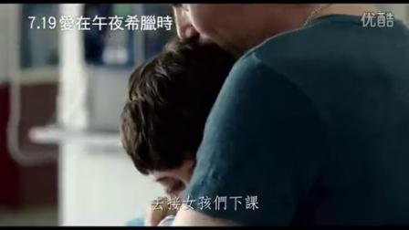 爱在午夜降临前    台湾预告片1:特供版 (中文字幕)